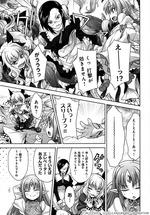 ランクエ2コミックサンプル5