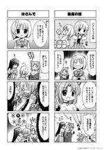 [マジキュー4コマ]ランス・クエスト(1)_03
