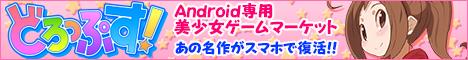 drops_banner46860