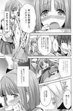 電撃HIMEランスコミック01サンプル2