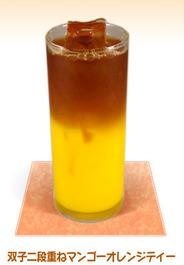 キノウキョウのマンゴーオレンジティー