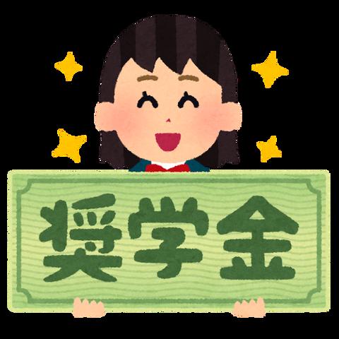 school_syougakukin_girl