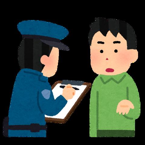 police_syokumu_shitsumon_reisei-1