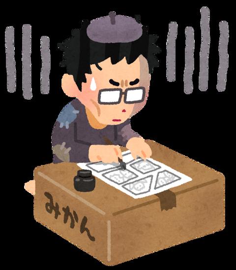 【仰天】蛭子さんがマジメに絵を描いた結果wwww(※画像あり)