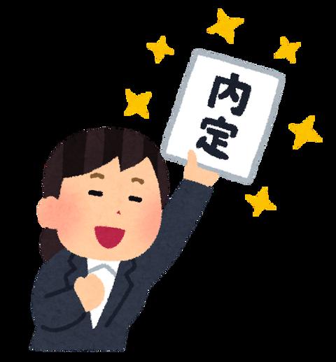 syukatsu_naitei_woman