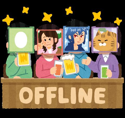 internet_offline_offkai-1
