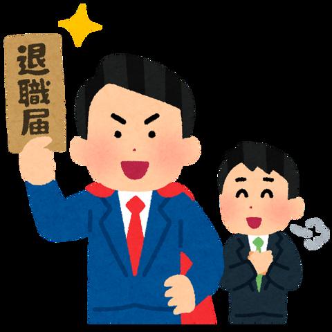 job_taisyoku_daikou_man-1