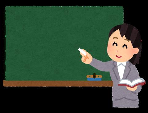 school_sensei_kokuban_woman