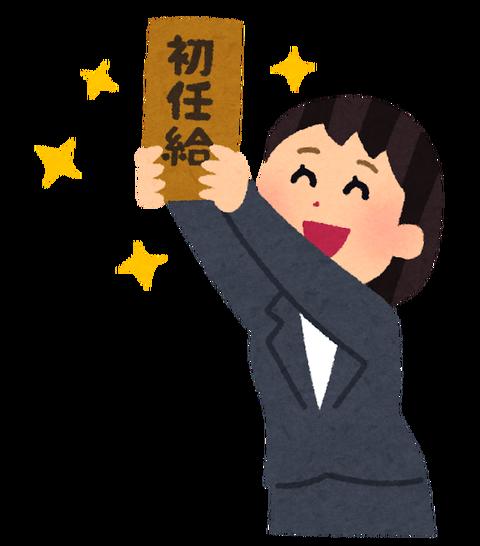 kyuryou_syoninkyu_woman