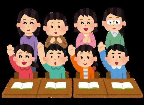 school_jugyousankan