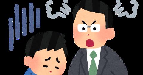 sensei_okoru-1