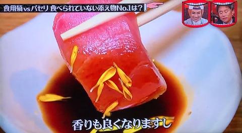 Honeyview_sashimi-kiku-5