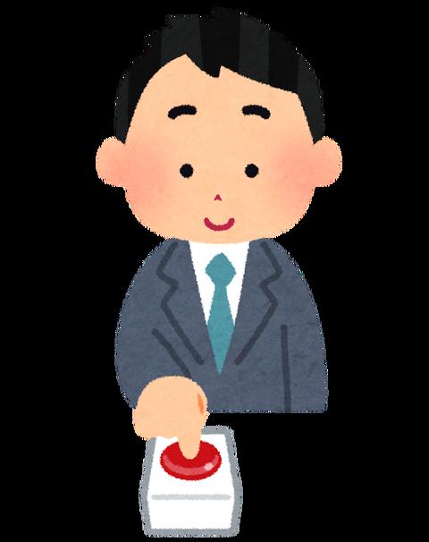 pose_button_osu