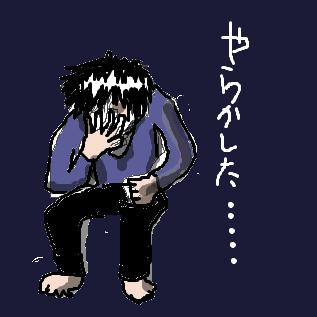 やらかし_0