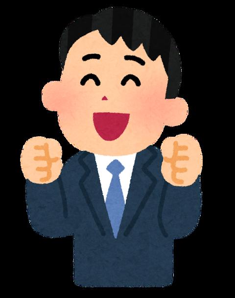 businessman5_ureshii