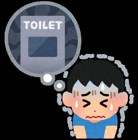 toilet_kowai