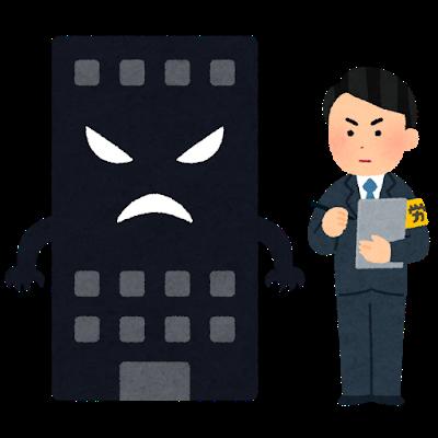 job_roudou_kijun_kantokukan_black_kigyou