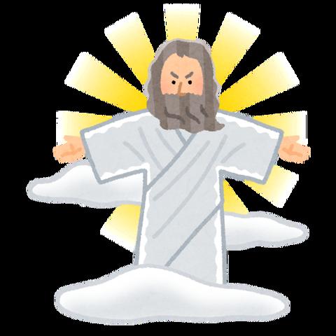 god_bible_kyuuseisyu