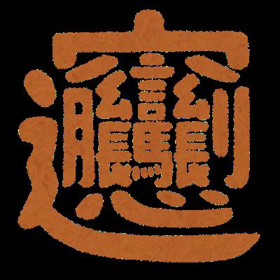 kanji_byan