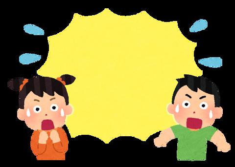 text_tobidashi_chuui_blank-1