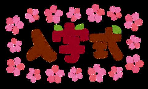 text_nyugakushiki