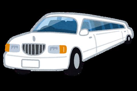 car_limousine