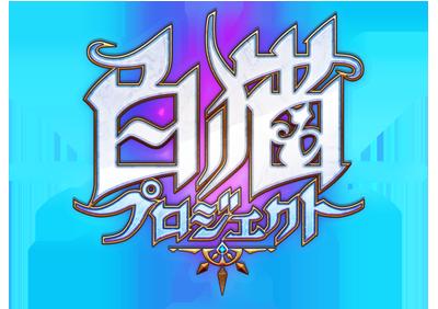 nav_shiro_logo