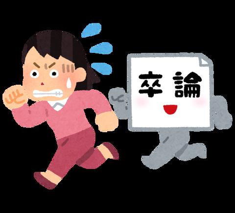 school_sotsuron_shimekiri_woman