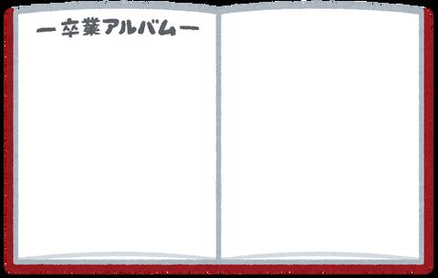 sotsugyou_album_blank