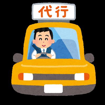 job_unten_daikou_car