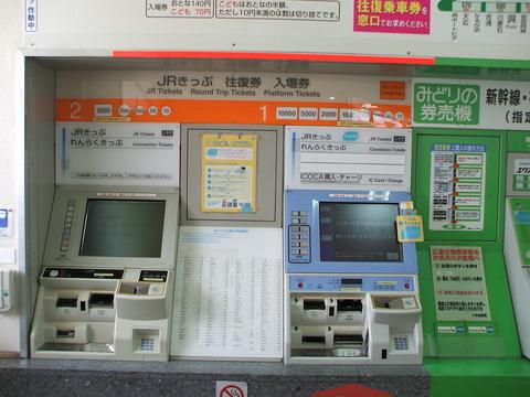 JR西日本最新券売機