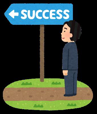 life_success_road_man