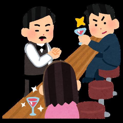 bar_oachirano_okyakusama