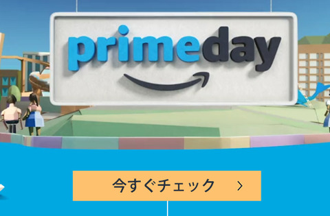 amazon-primeday-primesale-2016-1