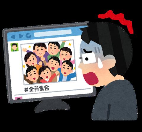 sns_nakamahazure_man