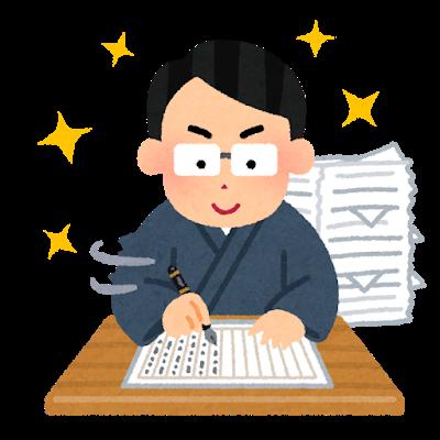 slump_good_man_write