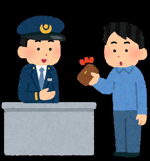 otoshimono_eki1
