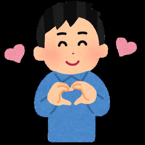 pose_heart_hand_man