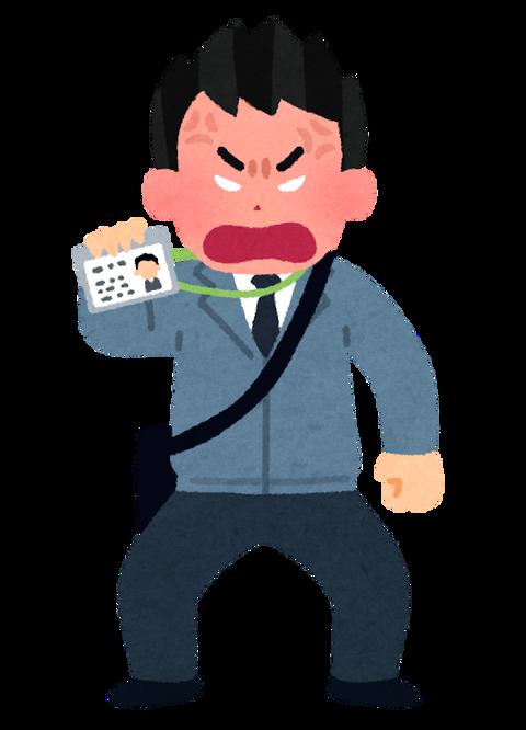 job_jushinryou_syukin_angry