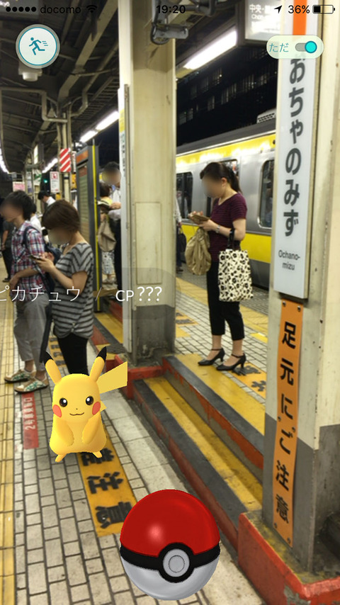 pokemon-go-abunai10