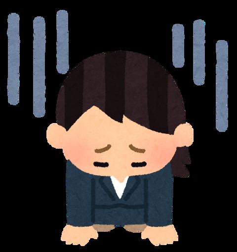 pose_ochikomu_businesswoman (1)