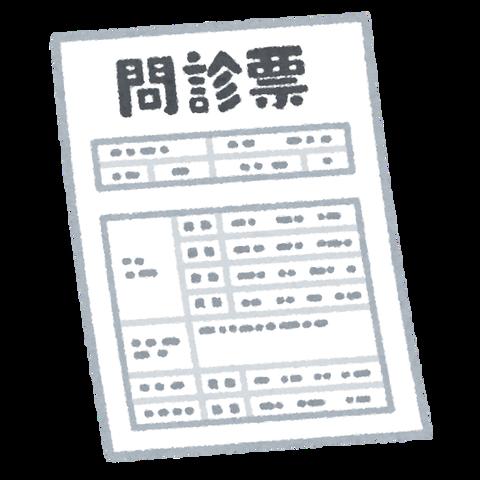 document_medical_monshinhyou