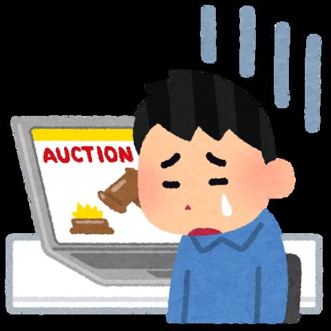 auction_sad
