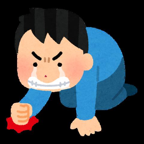 pose_kuyashii_man