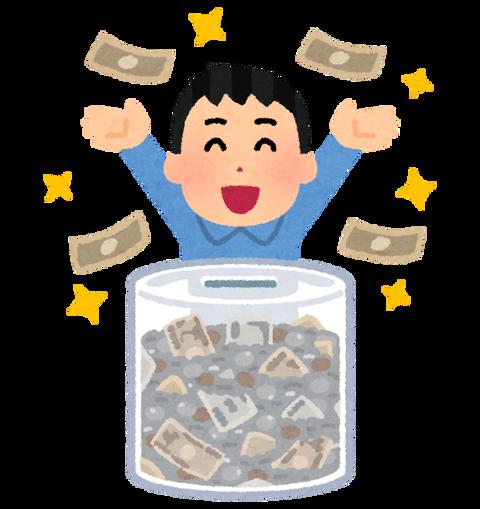 money_chokin_seikou_man