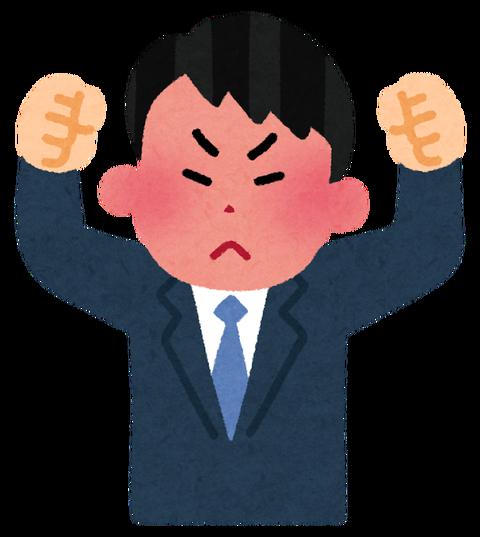 businessman7_angry