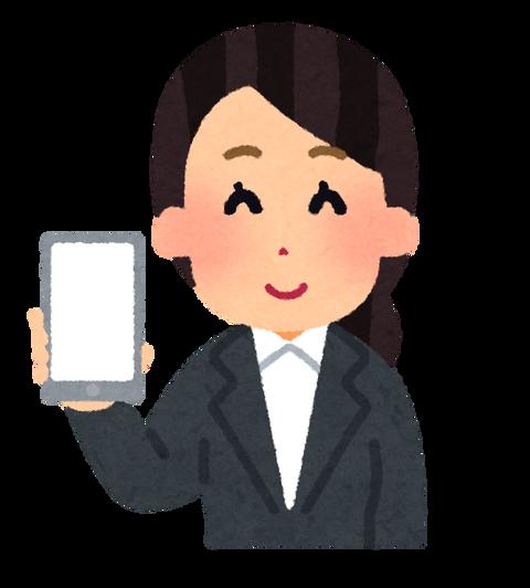 smartphone_blank_businesswoman
