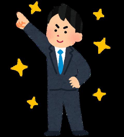 shinsyakaijin_man2