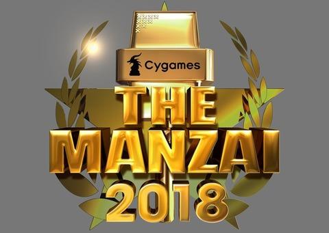 THEMANZAI_logo_fixw_640_hq