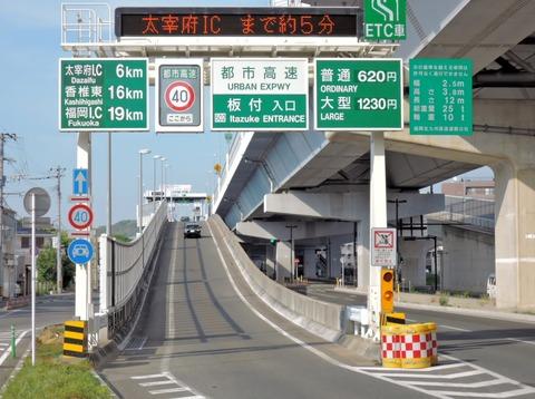 福岡高速道路環状線板付入口